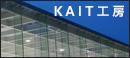 KAIT工房