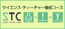 サイエンス・ティーチャー養成コース
