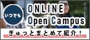 [いつでも]ONLINE OPEN CAMPUS